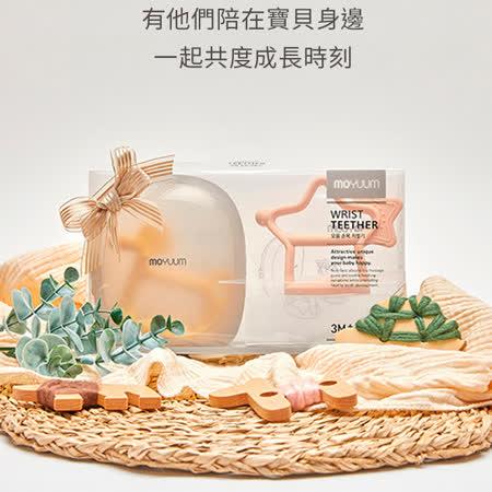 韓國MOYUUM  白金矽膠手環固齒器禮盒