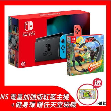 Switch加強版主機+ 健身環大冒險