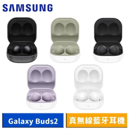 Samsung Galaxy Buds2 真無線降噪藍牙耳機