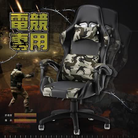 立體包覆聯動椅背 電競賽車椅-迷彩款