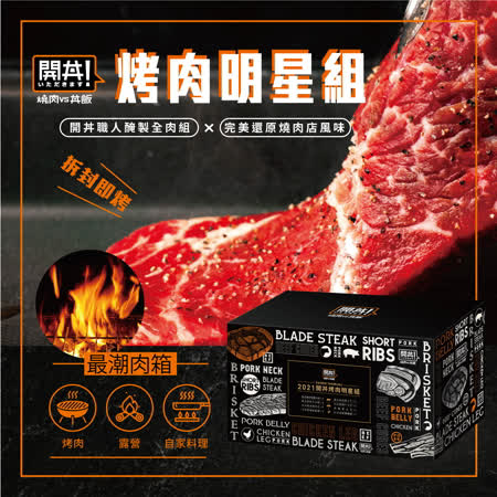 開丼烤肉明星組-8包職人醃製肉品