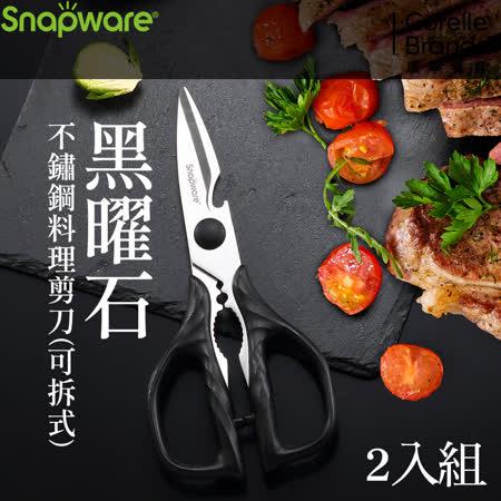 【康寧 SNAPWARE】 黑曜石不繡鋼料理剪刀 (可拆式)-兩入組