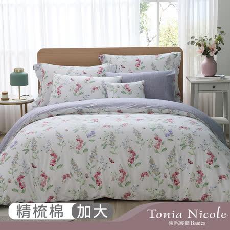 【Tonia Nicole 東妮寢飾】荳蔻佳人100%精梳棉兩用被床包組(加大)