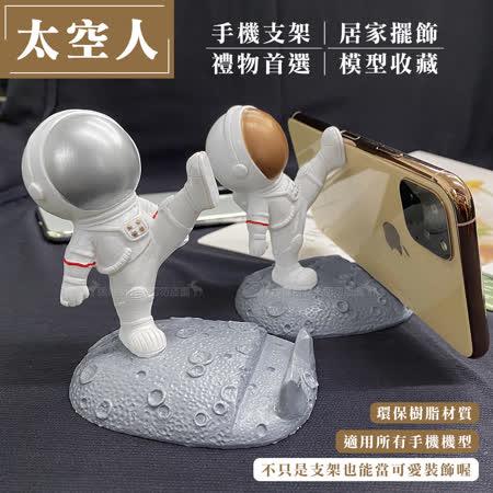 太空人/宇航員 造型手機支架