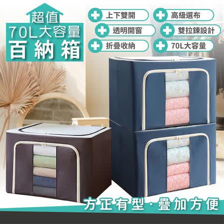 70L_買一送一 大容量雙開摺疊收納箱