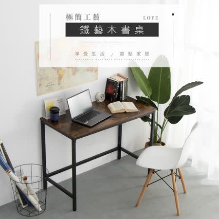 極簡工業風 鐵藝木書桌