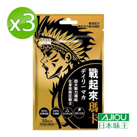 日本味王  戰起來瑪卡3袋