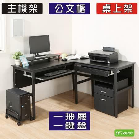 150+90cm 大L型工作桌套組