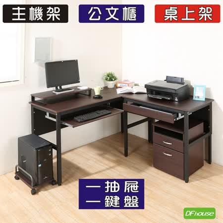 頂楓150+90cm 大L型工作桌組