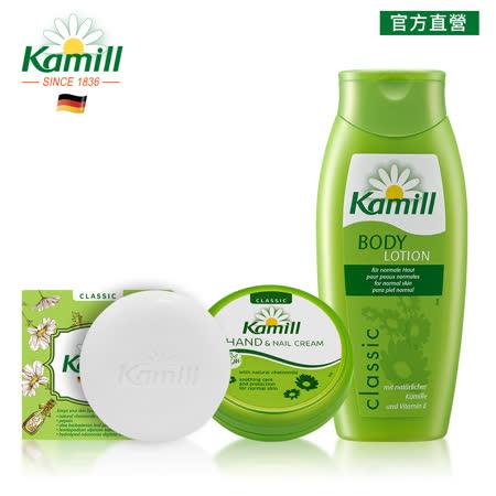 Kamill 經典系列 清潔保養三件組