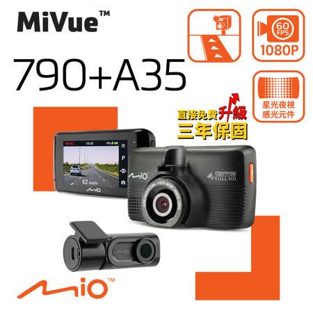 Mio MiVue星光夜視 前後雙鏡行車記錄器