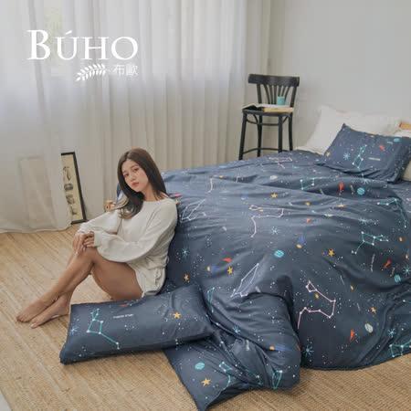 BUHO《星宇心願》雙人三件式床包枕套組