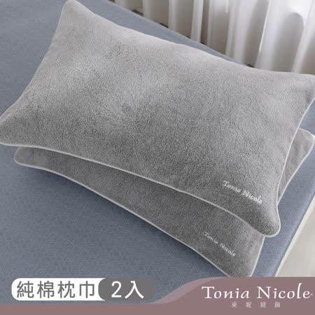 【Tonia Nicole 東妮寢飾】100%純棉親膚柔眠枕巾2入(灰石)
