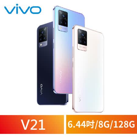 vivo V21 8G/128G