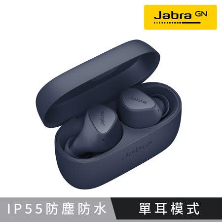 【Jabra】Elite 3 真無線藍牙耳機