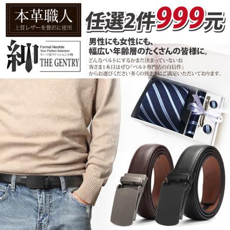 【任選2件】本革職人 真皮帶+領帶禮盒專區