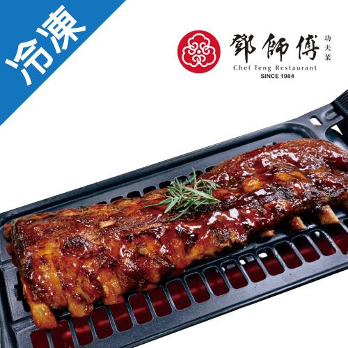 鄧師傅-波本煙燻烤肋排600G/盒