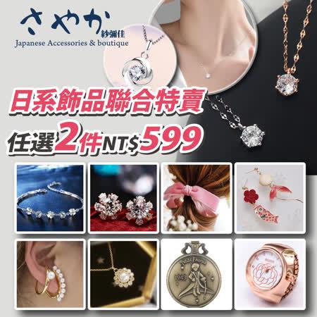【任選二件】 日系聯合飾品特賣