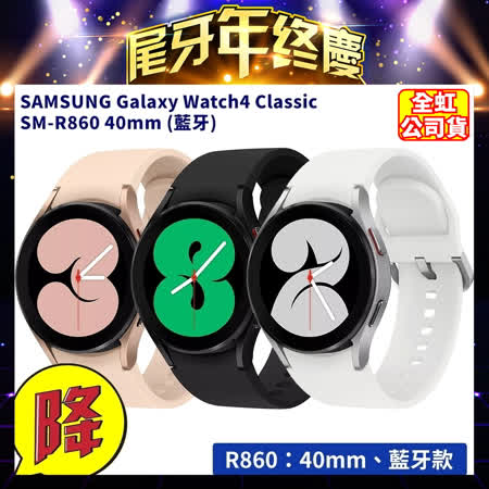 三星 Galaxy Watch4  R860 40mm智慧手錶(藍牙)