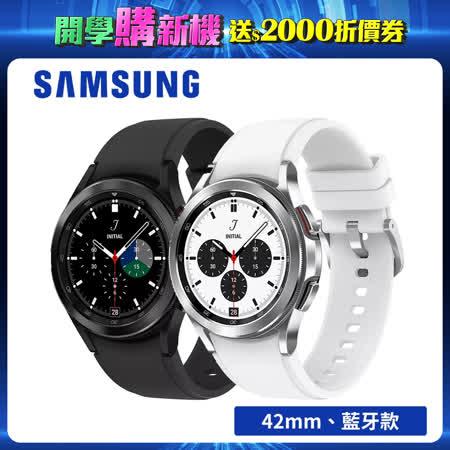三星 Galaxy Watch4 R880 42mm 智慧手錶