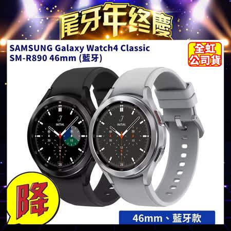 三星 Galaxy Watch4 Classic   R890 46mm智慧手錶