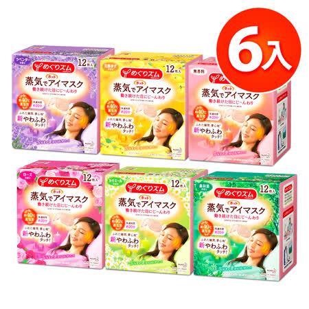 Kao 花王 蒸氣眼罩12枚入任選6盒