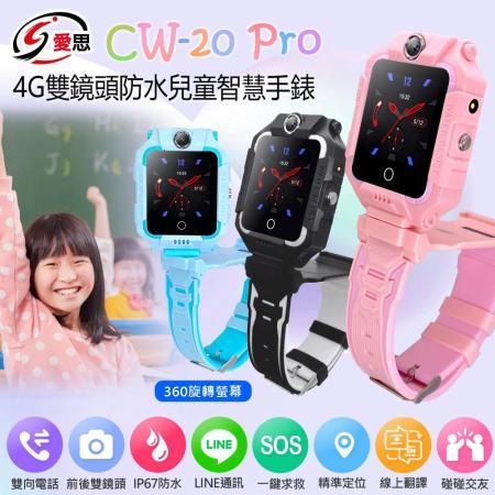 IS愛思 CW-20 PRO   防水雙鏡頭4G定位兒童手錶