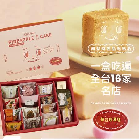【妞新聞】 夢幻鳳梨酥超激版1盒