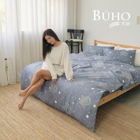 BUHO《幻沫星雨》雙人三件式床包枕套組