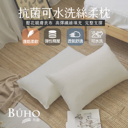 【BUHO布歐】抗菌透氣可水洗壓花絲柔枕(1入)台灣製