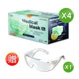 宏瑋MIT台灣製雙鋼印三層醫療口罩4盒組(50片X4盒)★獨家贈送台灣製護目鏡1支