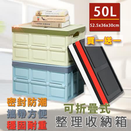 50L買一送一 大容量折疊收納箱