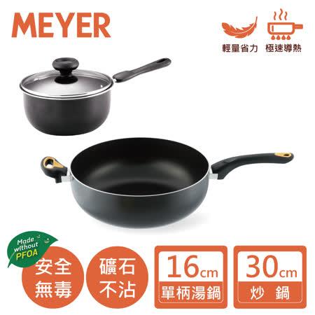 MEYER 美亞 不沾鍋組 30深炒鍋+16單柄湯鍋