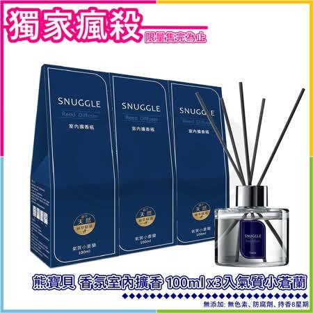 【團購組】SNUGGLE 熊寶貝 香氛 室內 擴香 100ML - 氣質小蒼蘭 3入組