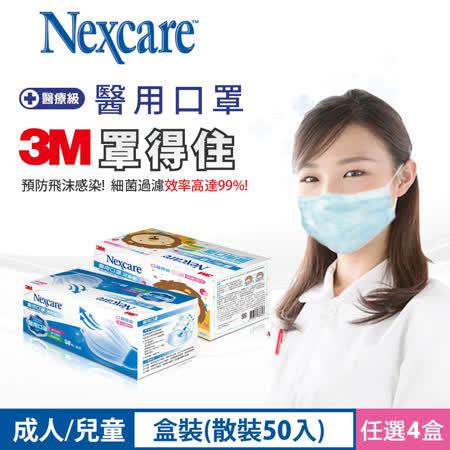 3M Nexcare 雙鋼印醫用口罩4盒