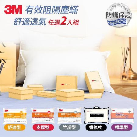 3M 防蹣枕心 多款任選組