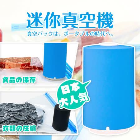 食物保鮮×衣物壓縮 微型真空收納機
