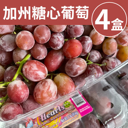 甜露露 美國糖心紅葡萄4盒