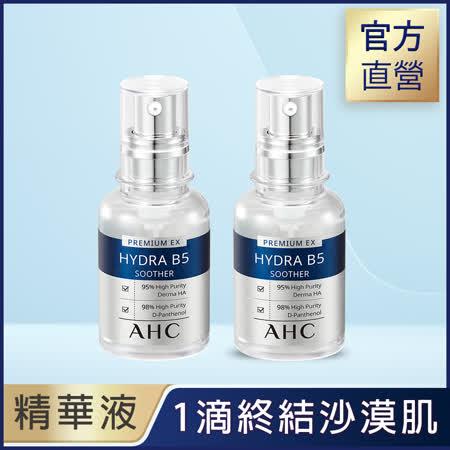 AHC  保濕B5玻尿酸精華30mlx2