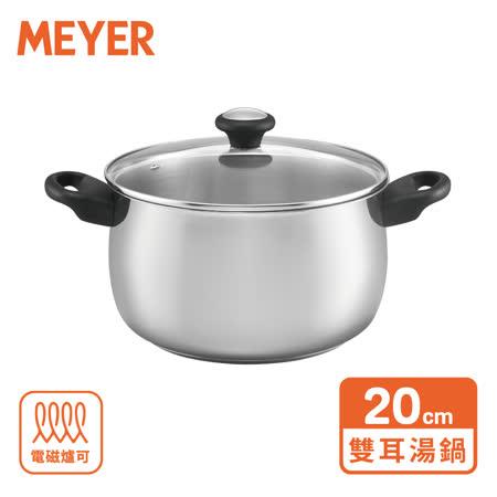 【MEYER 美亞】IH輕量不鏽鋼鍋 20CM/3.8L雙耳湯鍋 - 優選系列(含蓋)