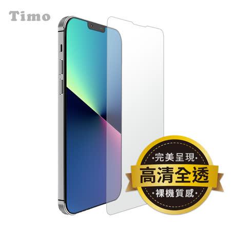 iPhone 13 Pro 6.1吋 透明鋼化玻璃保護貼