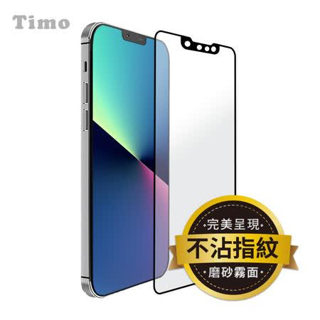 iPhone 13 Pro 霧面磨砂滿版鋼化玻璃貼