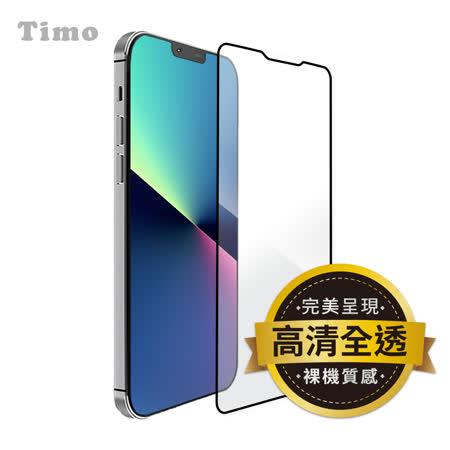iPhone 13 黑邊滿版透明鋼化玻璃保護貼