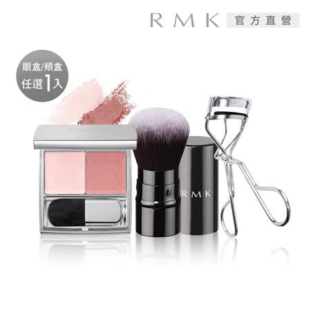 RMK 棕采 調色眼∕頰盒任選彩妝組