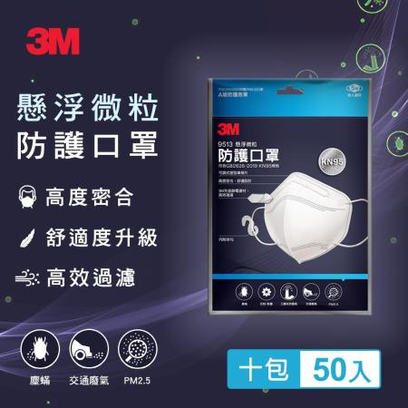 3M KN95懸浮微粒 立體防護口罩50片