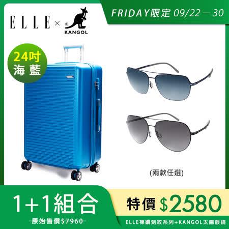 ELLE 24吋旅行箱 + KANGOL 太陽眼鏡