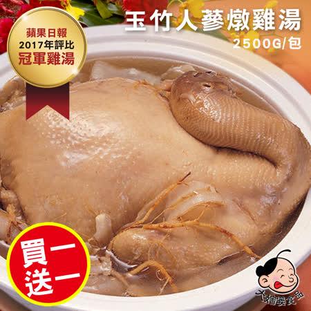 大嬸婆 玉竹人蔘雞湯