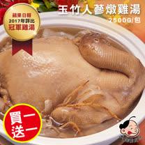 【買一送一】大嬸婆玉竹人蔘雞湯(買一包送一包共2包)