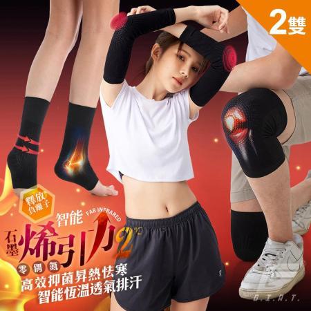 GIAT(2雙組) 石墨烯遠紅外線護膝/護肘/護踝