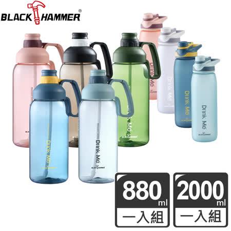 BLACK HAMMER Tritan運動瓶2入組